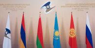 Заседание Евразийского межправсовета