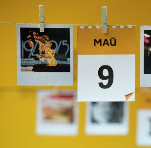 Календарь 9 мая