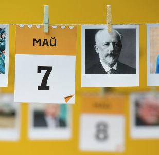 Календарь 7 мая