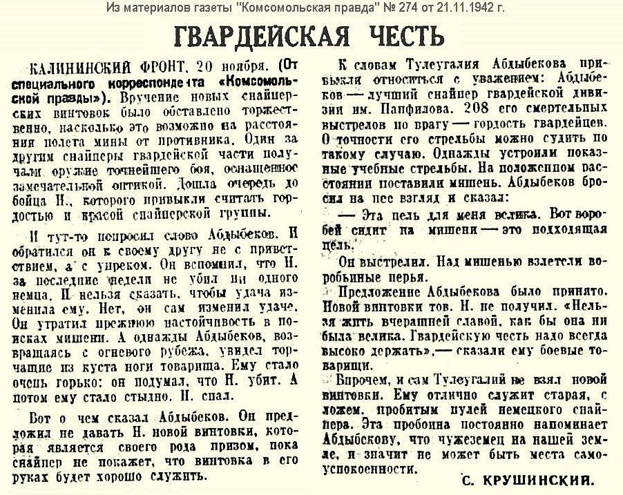 Заметка в газете Комсомольская правда от 1942 года, в которой упоминается Тулеугали Абдыбеков