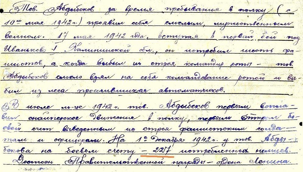 Наградной лист на имя Тулеугали Абдыбеков