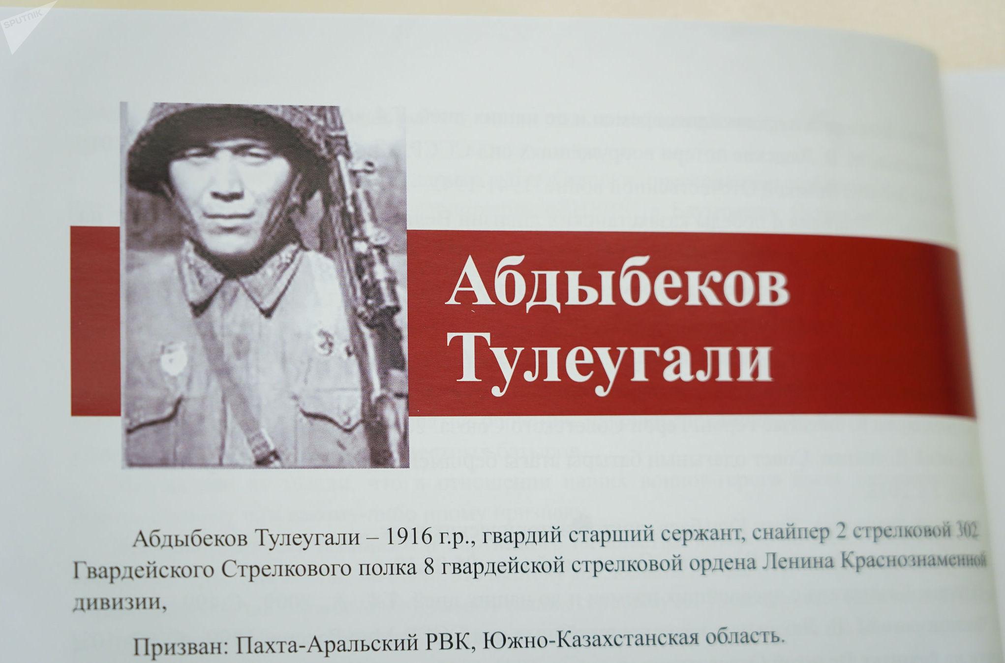 Книга Забытые герои о подвигах казахстанцев в Великой Отечественной войне
