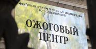 Институт хирургии имени А. В. Вишневского, куда поступили пострадавшие в результате ЧП с самолетом Sukhoi Superjet-100 в Шереметьево