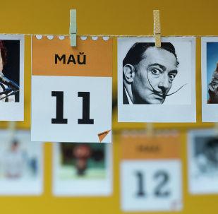 Календарь 11 мая