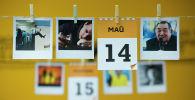Календарь 14 мая