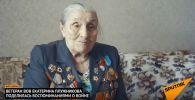 Ветеран войны Екатерина Плужникова