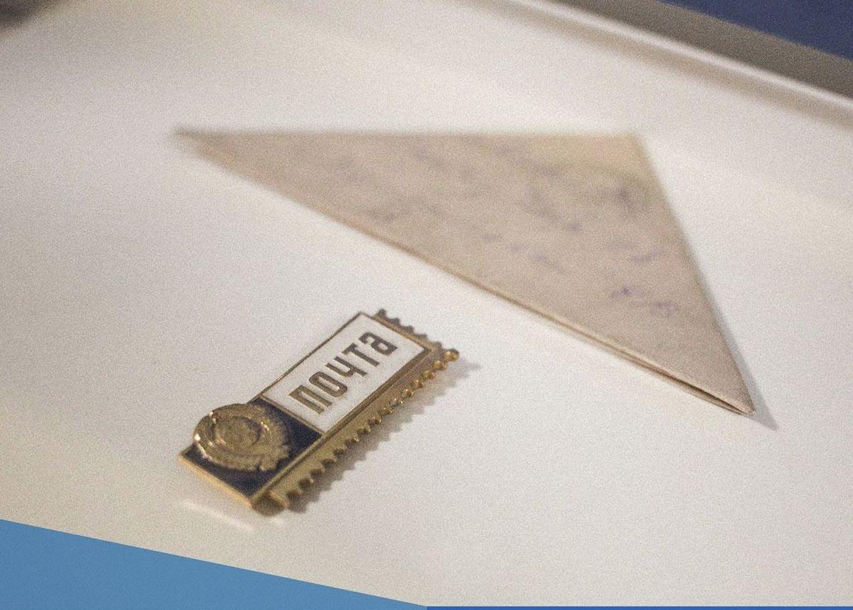 Фронтовые письма складывали треугольником