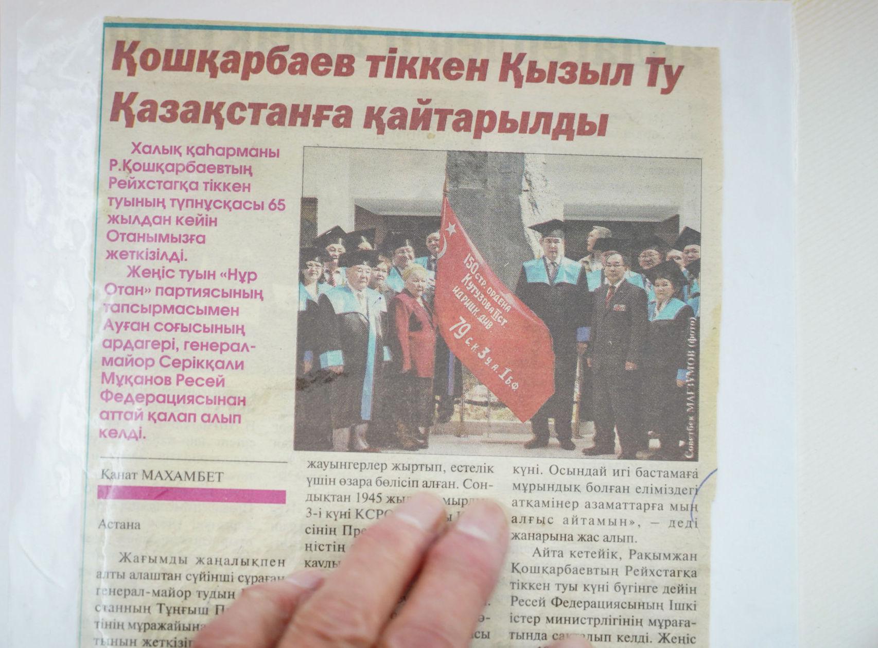 Вырезка из газеты. Статья о возвращении в Казахстан копии Знамени Победы