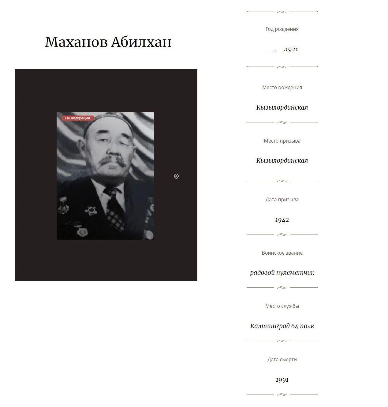 Сведения о герое войны Абилхане Маханове на сайте Дорога памяти