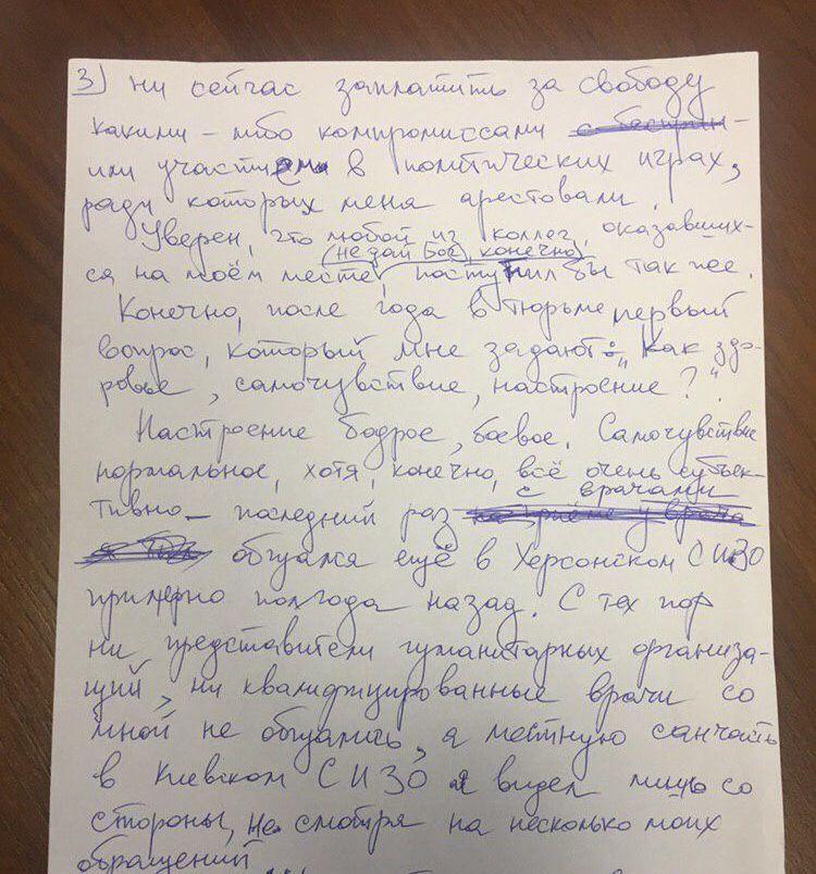 Скрин рукописной версии письма Кирилла Вышинского