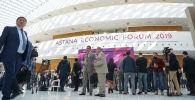 Астанинский экономический форум 2019 в Нур-Султане