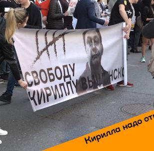 Акция в поддержку руководителя портала РИА Новости Украина Кирилла Вышинского