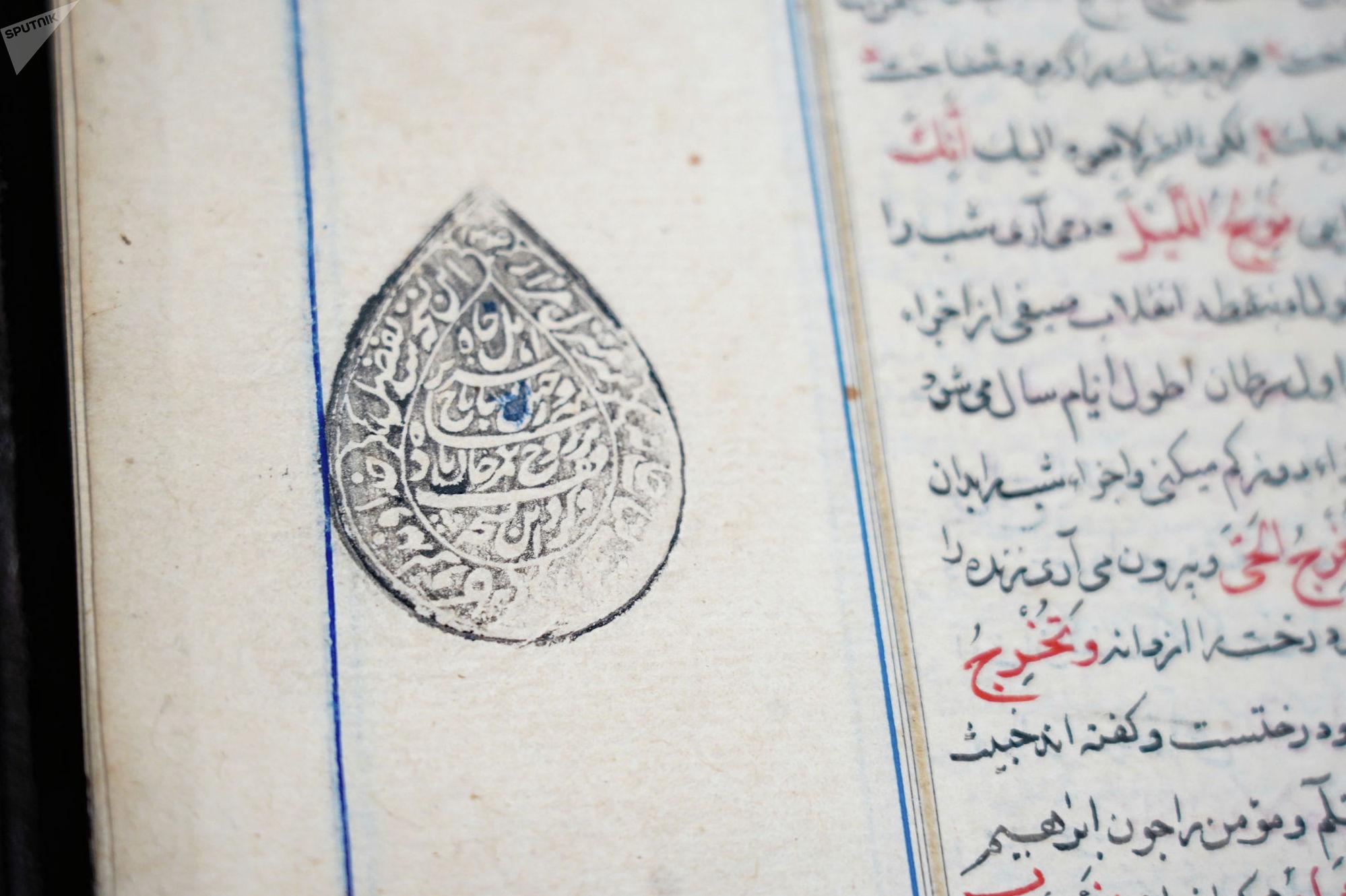 Тафсир на протяжении нескольких веков велся одной династией