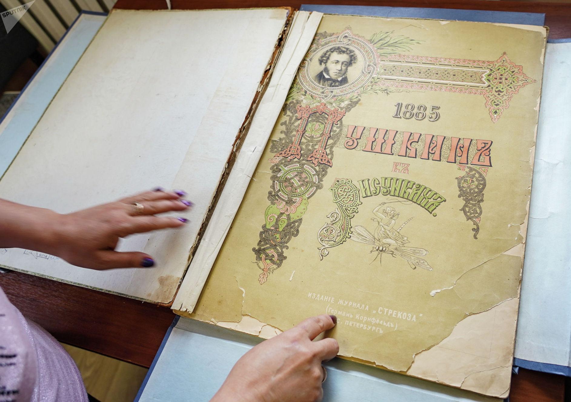 Сборник иллюстраций к произведениям русского поэта Александра Пушкина
