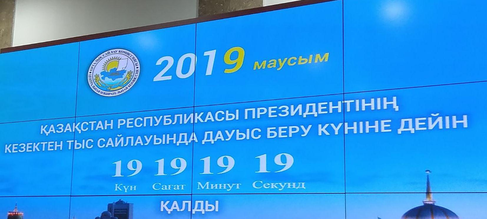 До выборов осталось 19 дней