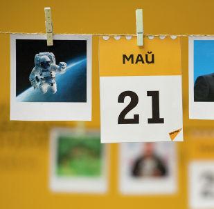 Календарь 21 мая