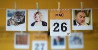 Календарь 26 мая