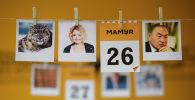 26 мамыр - күнтізбе