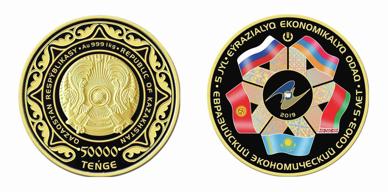 Золотая монета Евразийский экономический союз. 5 лет номиналом в 50 тысяч тенге