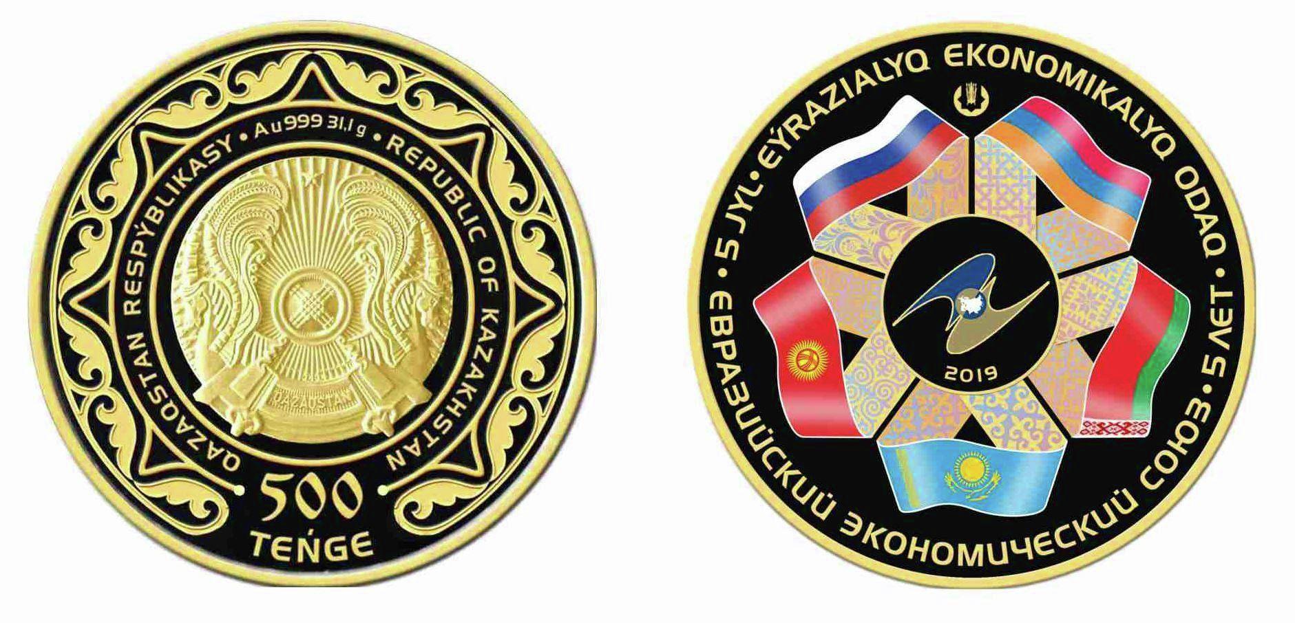Золотая монета Евразийский экономический союз. 5 лет номиналом в 500 тенге