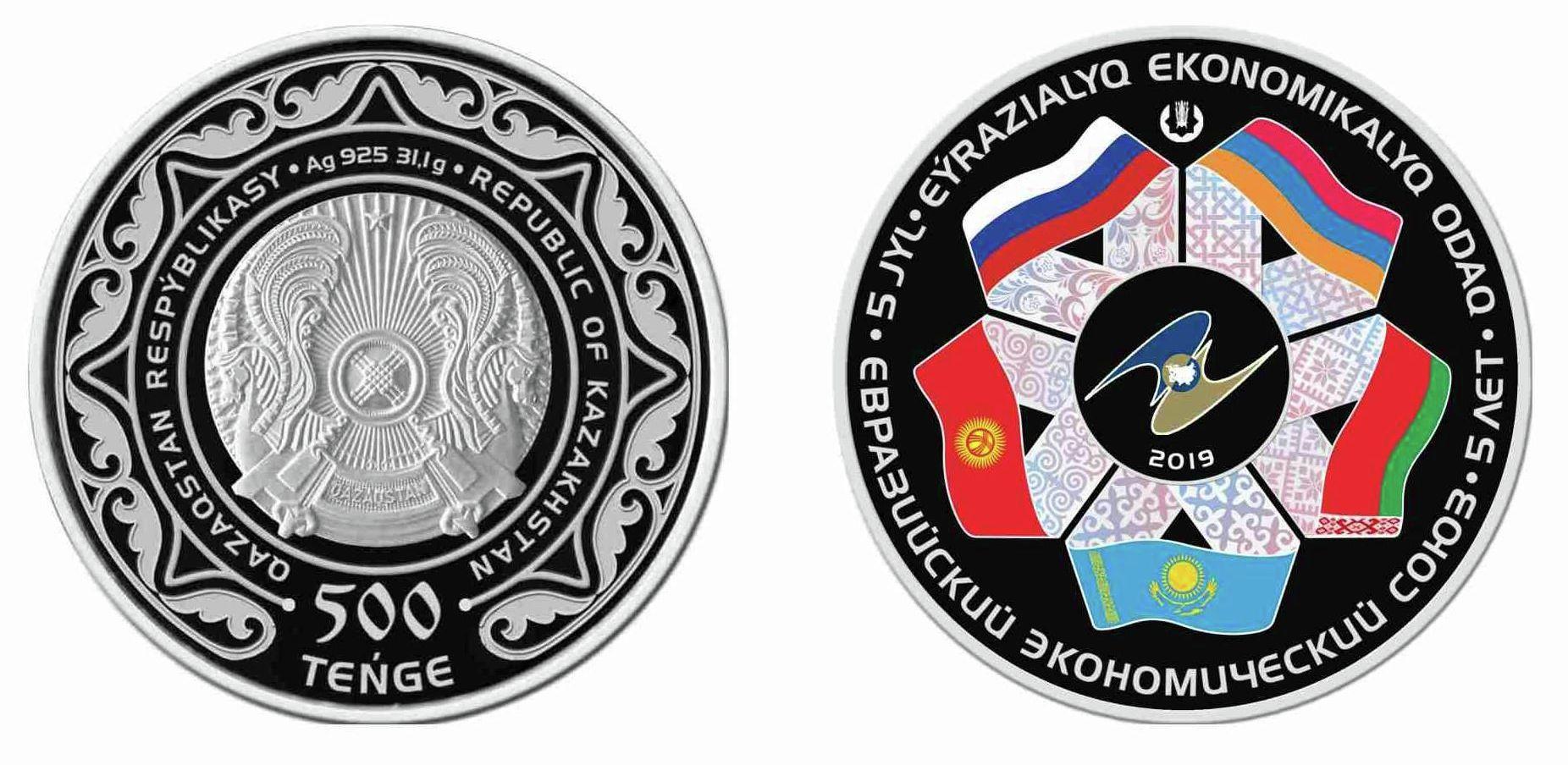 Серебряная монета Евразийский экономический союз. 5 лет номиналом в 500 тенге