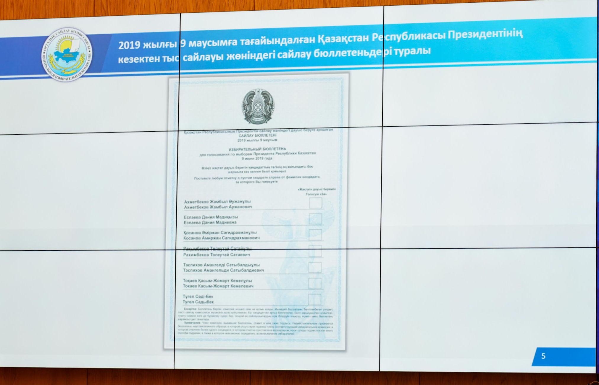 Избирательные бюллетени представили в Центризбиркоме Казахстана
