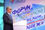 Глава государства Касым-Жомарт Токаев принял участие в Форуме казаxстанско-российского молодежного сотрудничества