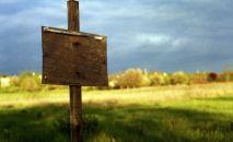 Продажа участка земли, иллюстративное фото