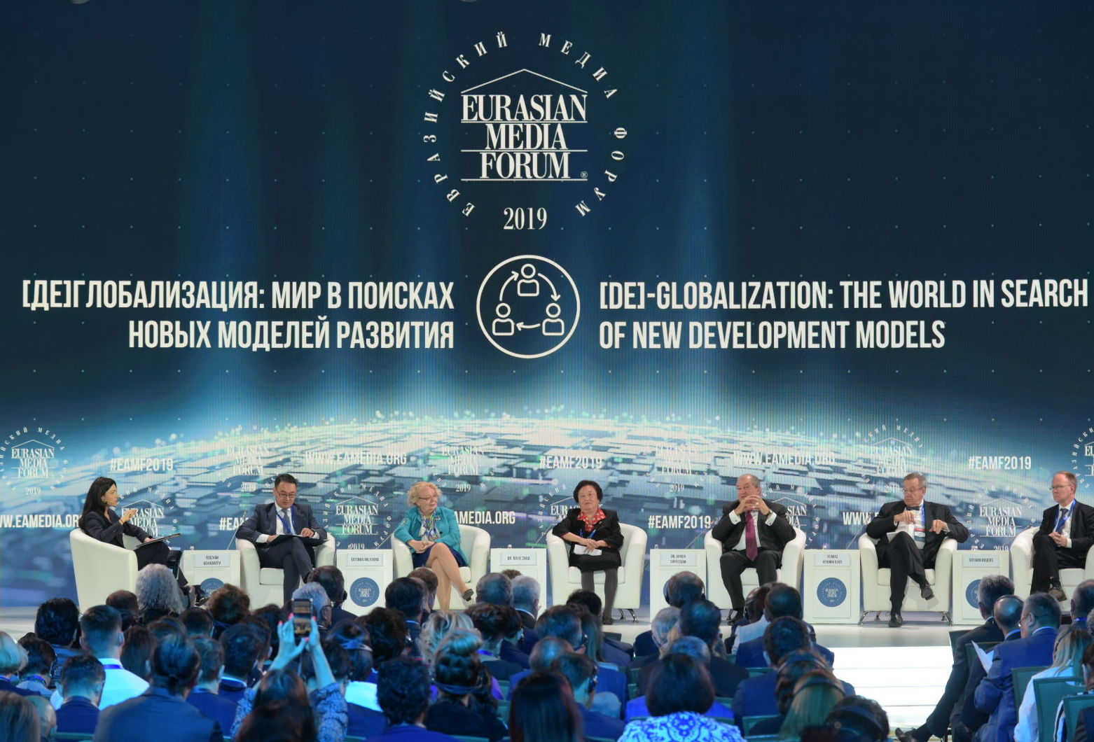 Спикеры Евразийского медиафорума