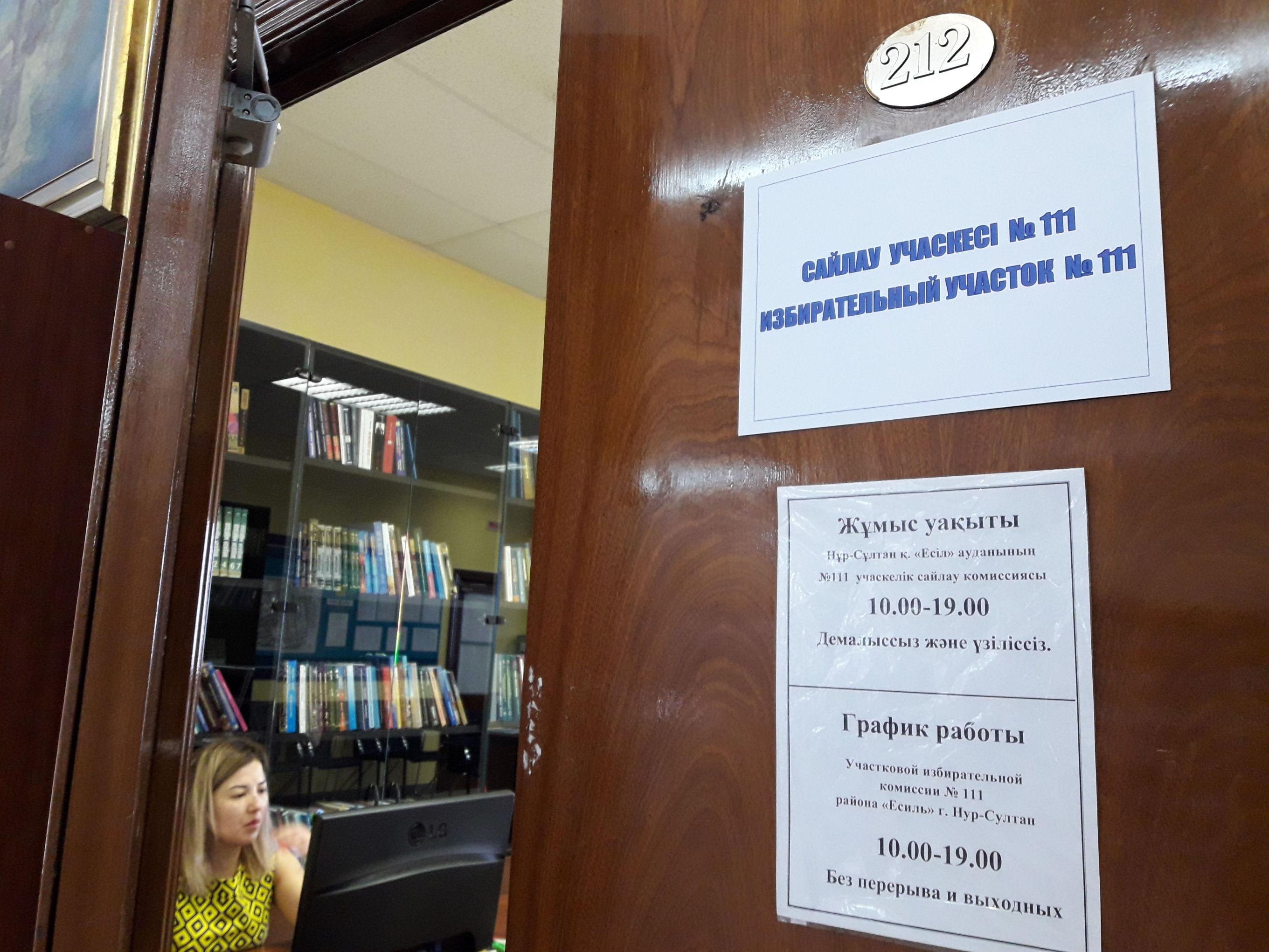 Избирательный участок №11