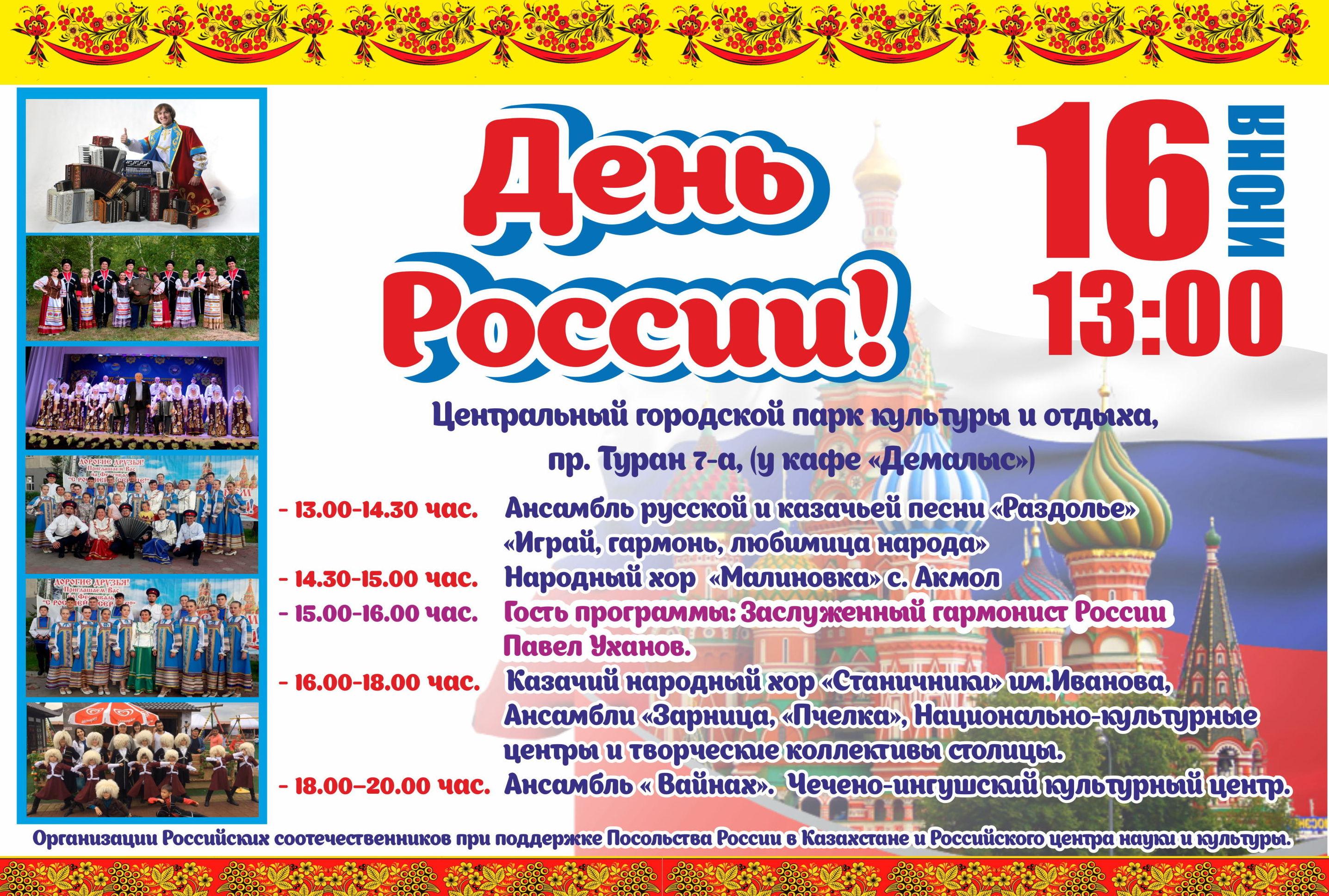 Праздничная программа в честь Дня России в Нур-Султане