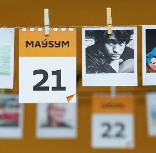 21 маусым - күнтізбе