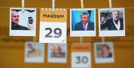 29 маусым - күнтізбе