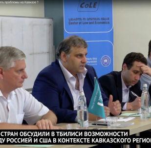 Поможет ли Казахстан России и США - как решить проблемы на Кавказе?