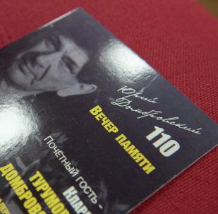 Программа фестиваля памяти с фотографией Юрия Домбровского