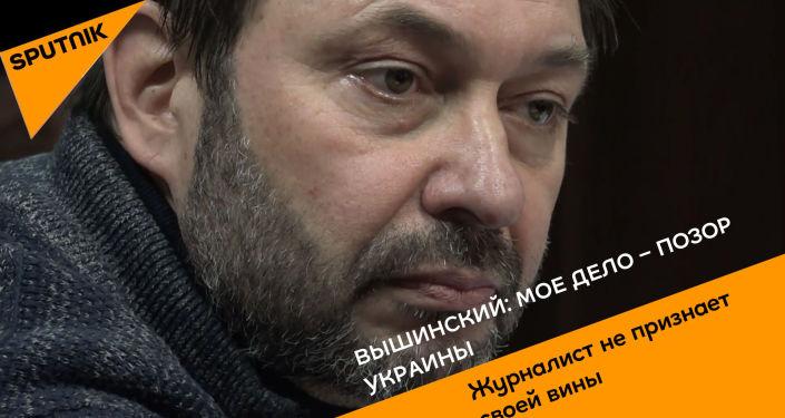 Вышинский: мое дело – позор Украины