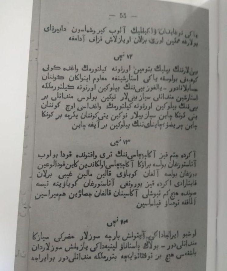 Карамолинский устав (Кодекс для простых казахов) был отпечатан арабской графикой