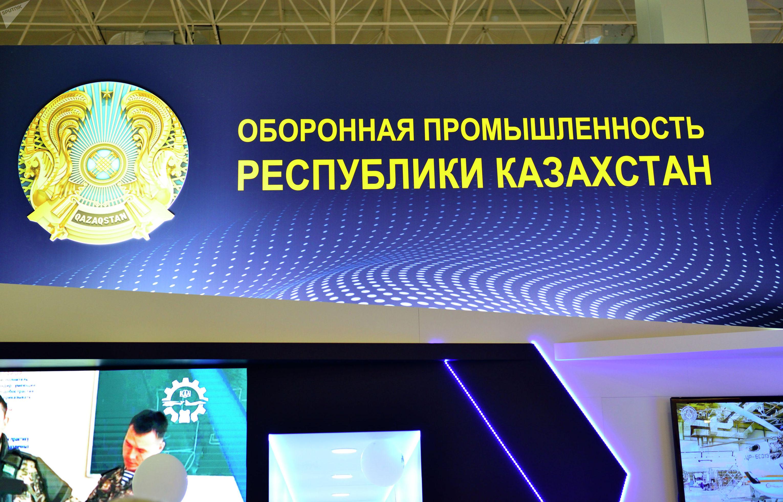 Международный военно-технический форум «Армия-2019» с участием предприятий оборонно-промышленного комплекса Казахстана