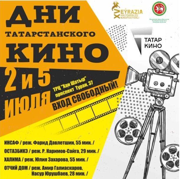 Афиша Дни татарстанского кино
