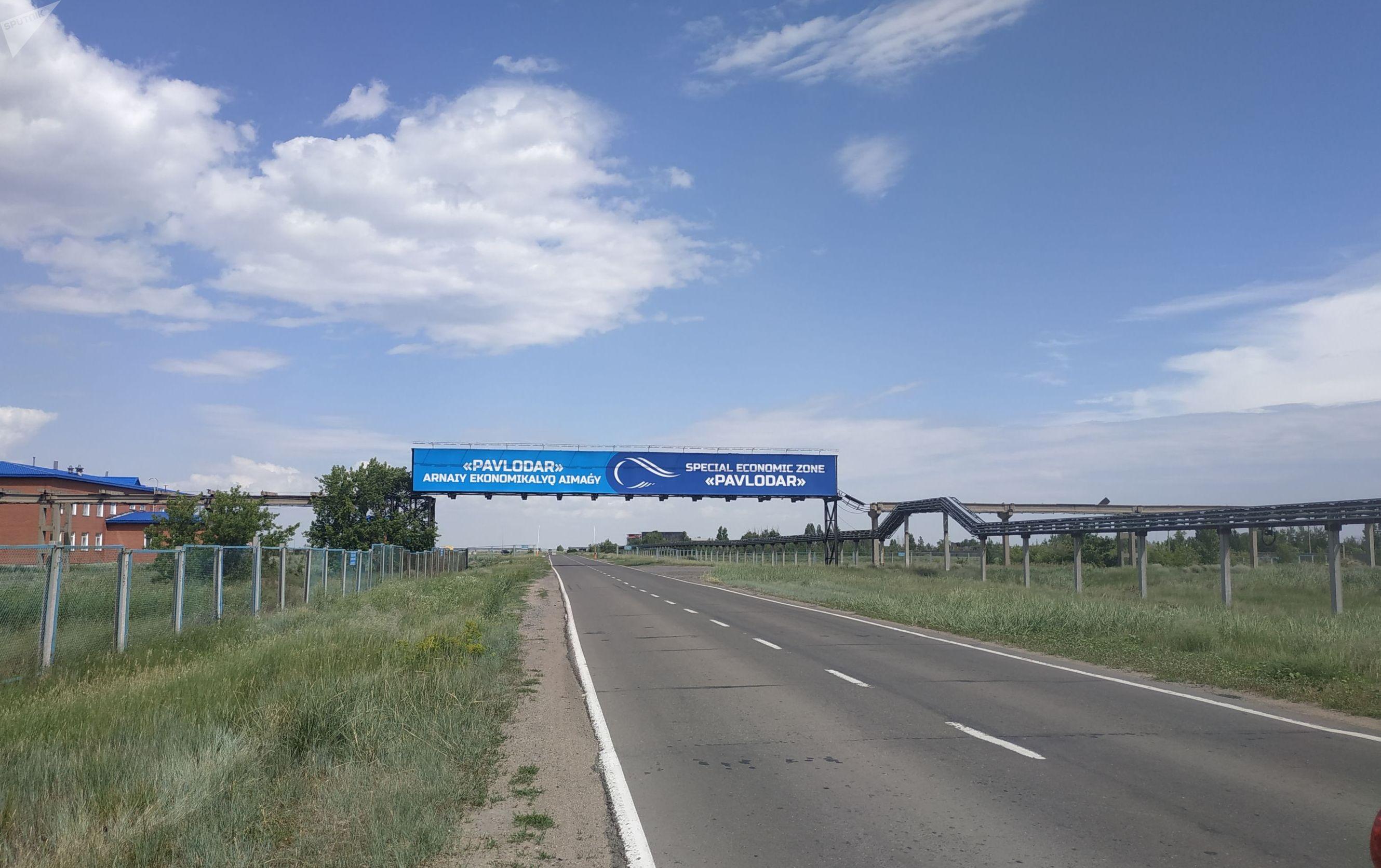 Въезд на СЭЗ Павлодар