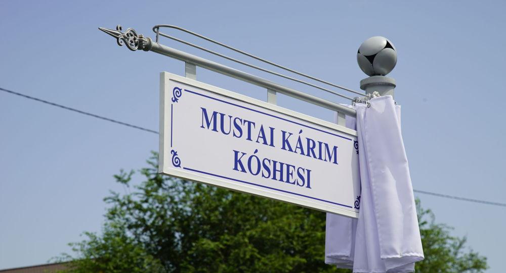 Табличка с указателем улицы имени Мустая Карима