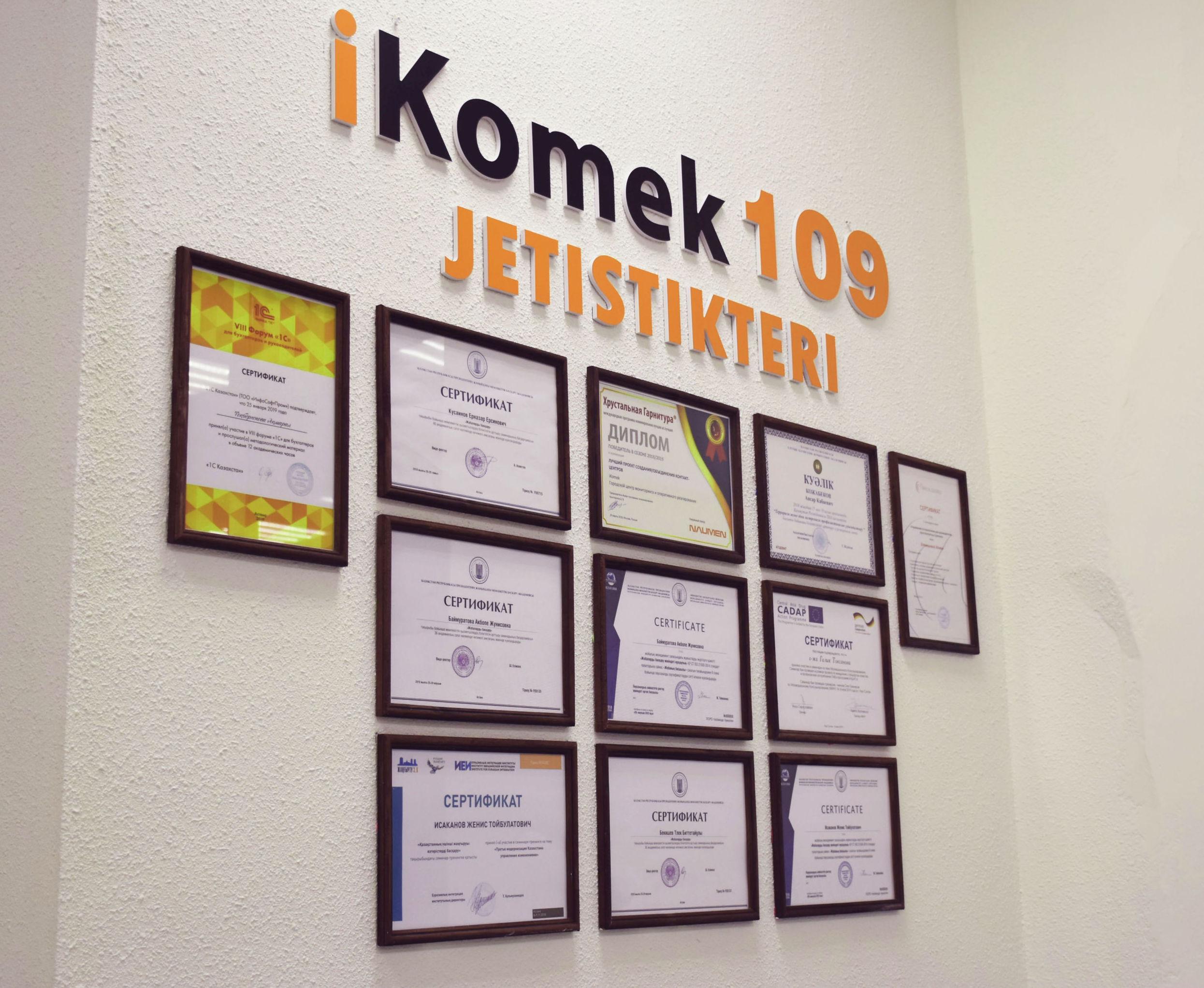 Центр 109 IKomek
