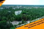 Открытый Чернобыль