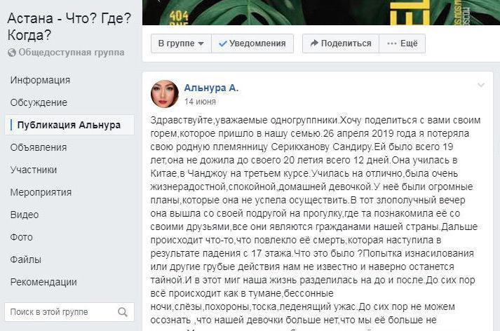 Скрин страницы группы Астана - Что? Где? Когда?