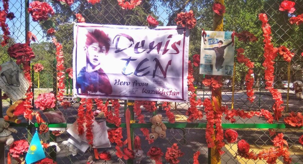 Память Дениса Тена почтили в Алматы
