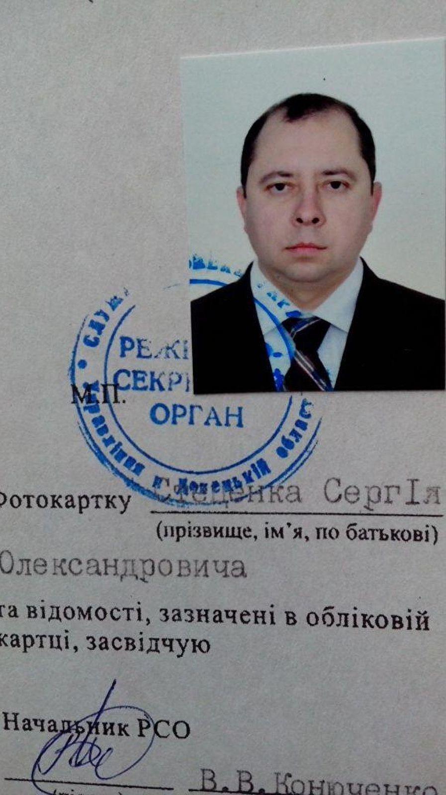 Старший оперуполномоченный военной контрразведки СБУ подполковник Сергей Стеценко, куратор Рено