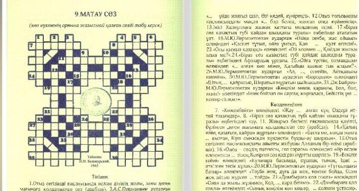 Автор Калибек Алтыбаев посвятил 25 лет жизни изучению Абая