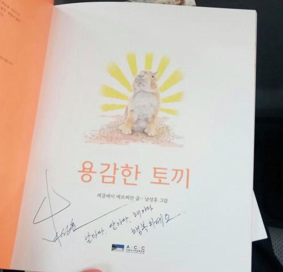 Сказку про храброго зайца можно почитать на корейском языке