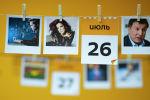 Календарь 26 июля