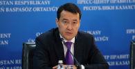 Первый заместитель премьер-министра – министр финансов Казахстана Алихан Смаилов